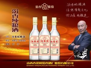 汾杏纯粮酒